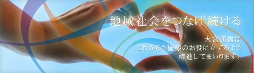 宮崎の電話・消防・無線・AV・インターホン・ナースコール・LAN設備のことなら 有限会社大宮通信